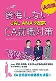 後悔しないJAL ANA外資系CA就職対策 決定版