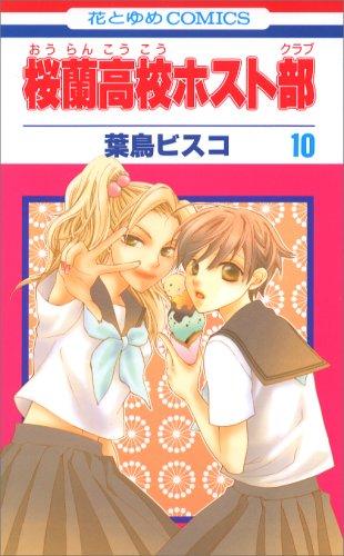 桜蘭高校ホスト部 第10巻 (花とゆめCOMICS)の詳細を見る