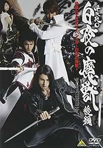 牙狼<GARO> スペシャル ~白夜の魔獣~ <後編><最終巻> [DVD]