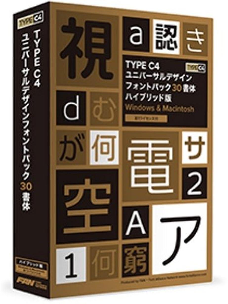 フォント?アライアンス?ネットワーク TYPE C4 ユニバーサルデザインフォントパック 30書体 ハイブリッド版