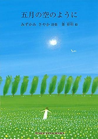 五月の空のように (ジュニアポエムシリーズ)