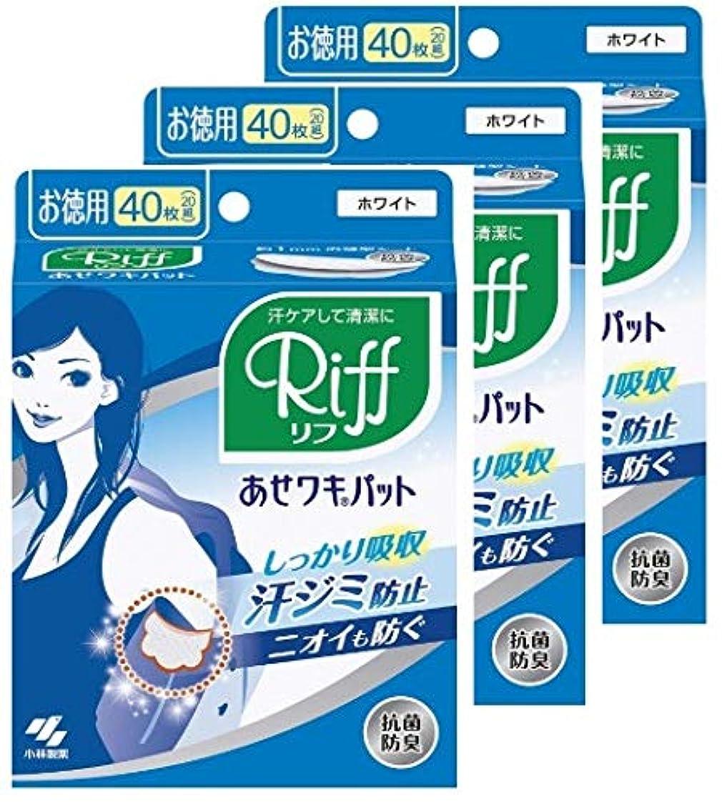 非武装化バング伝統的あせワキパット リフ ホワイト お徳用40枚【3個セット】