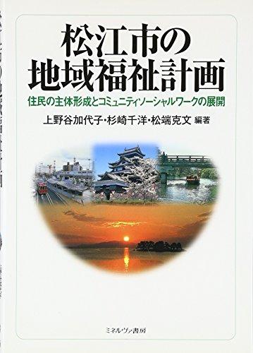 松江市の地域福祉計画―住民の主体形成とコミュニティソーシャルワークの展開