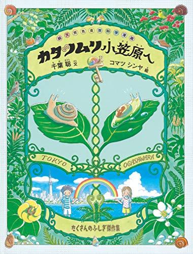 カタツムリ 小笠原へ (たくさんのふしぎ傑作集)の詳細を見る