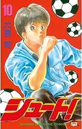 シュート!(10) (週刊少年マガジンコミックス)