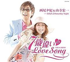 7歳違いのLove Song♪西尾夕紀&山寺宏一のCDジャケット