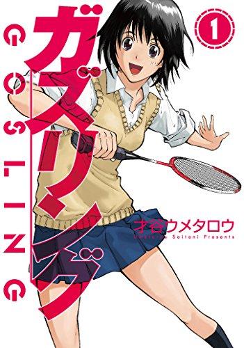 ガズリング 1巻 (芳文社コミックス)