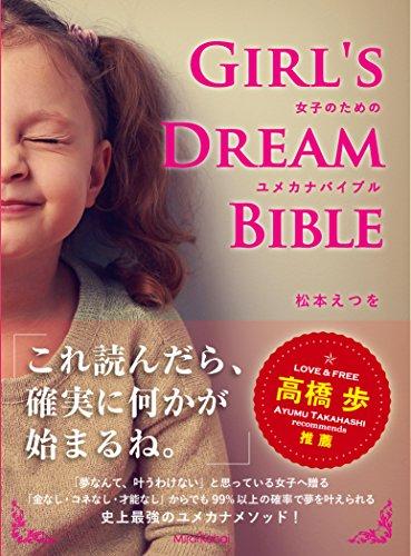 ユメカナバイブル Girl's Dream Bible