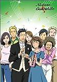 のだめカンタービレ VOL.8[DVD]
