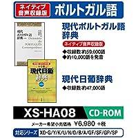 カシオ 電子辞書 追加コンテンツ CD-ROM版 現代ポルトガル語辞典 現代日葡辞典 XS-HA08