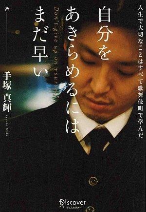 自分をあきらめるにはまだ早い 人生で大切なことはすべて歌舞伎町で学んだの詳細を見る
