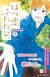 はつ恋、ふたたび。 プチデザ(5) (デザートコミックス)