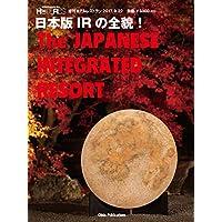 日本版IRの全貌! (ホテレス 別冊)