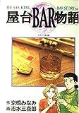 屋台BAR物語 / 京橋 みなみ のシリーズ情報を見る
