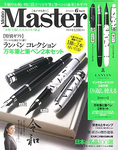 MonoMaster(モノマスター) 2019年 6 月号