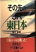 その先のJR東日本 (ザ・スクープ)