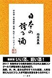 日本の誇る酒 (日本酒・本格焼酎・泡盛・地ビール・リキュール)