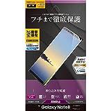 ラスタバナナ Galaxy Note8(SC-01K/SCV37) フィルム 薄型TPU 反射防止 UT871GSN8