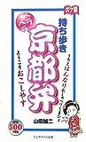 持ち歩きペラペラ京都弁 (ポケ単)