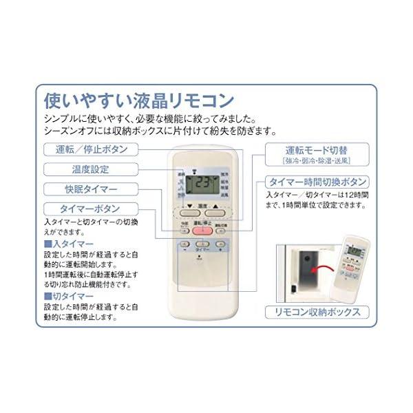 KOIZUMI(コイズミ) 窓用エアコン 【高...の紹介画像7