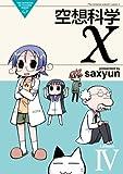 空想科学X(4) (電撃コミックスEX)