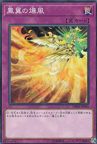 遊戯王 DBHS-JP045 鳳翼の爆風 (日本語版 ノーマル) デッキビルドパック ヒドゥン・サモナーズ