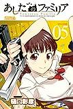 あしたのファミリア(5) (月刊少年ライバルコミックス)