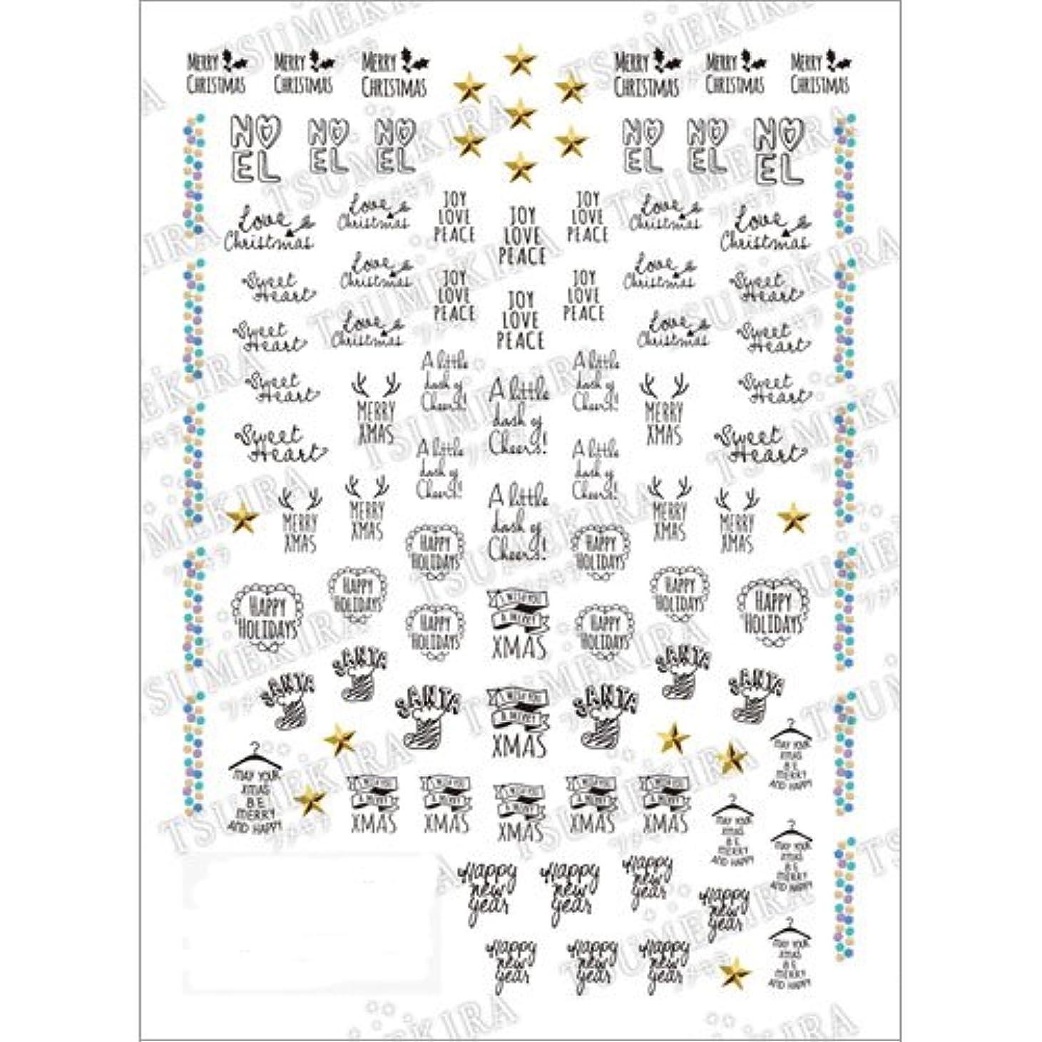 背景コレクションチョコレートツメキラ ネイル用シール クリスマスツメッセージ フ゛ラック