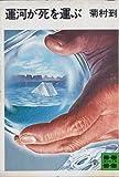 運河が死を運ぶ (1978年) (講談社文庫)