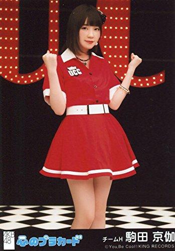AKB48 公式生写真 心のプラカード 劇場盤 チューインガ...