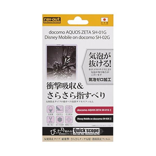 レイ・アウト AQUOS ZETA SH-01G...の商品画像