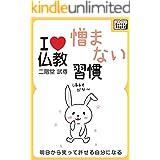 憎まない習慣 ~明日から笑って許せる自分になる~ I LOVE 仏教 (impress QuickBooks)
