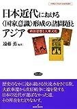 日本近代における〈国家意識〉形成の諸問題とアジア: 政治思想と大衆文化 (学習院大学東洋文化研究叢書)