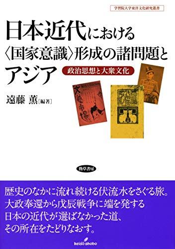 日本近代における〈国家意識〉形成の諸問題とアジア: 政治思想と大衆文化 (学習院大学東洋文化研究叢書)の詳細を見る