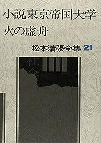 松本清張全集 (21) 小説東京帝国大学・火の虚舟