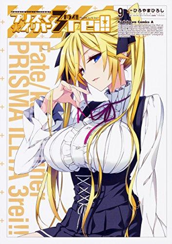 Fate/kaleid liner プリズマ☆イリヤ ドライ!! (9) (角川コミックス・エース)の詳細を見る