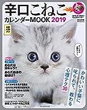 辛口こねこカレンダーMOOK 2019 (OAK MOOK-640)