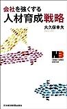 会社を強くする人材育成戦略 (日経文庫)