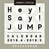 Hey! Say! JUMP カレンダー 2018.4→2019.3 -