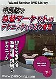 DVD 中原駿の為替マーケットのテクニックとリスク管理セミナー (<DVD>)