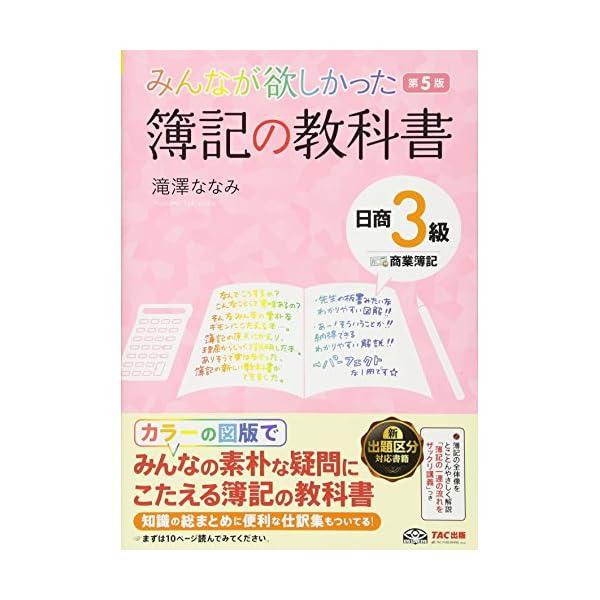 みんなが欲しかった 簿記の教科書 日商3級 商業...の商品画像