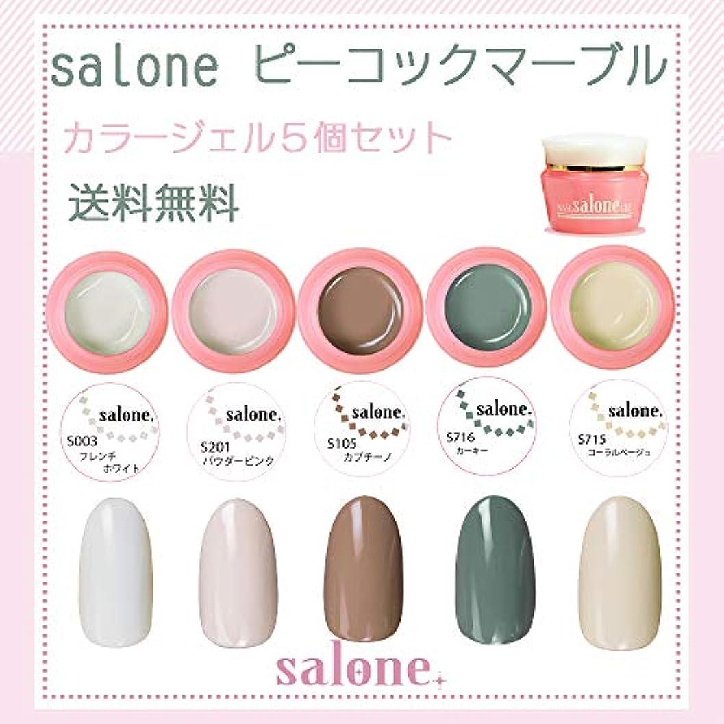 【送料無料 日本製】Salone ピーコックマーブル カラージェル5個セット ネイルのマストデザイン、ピーコックマーブルカラー