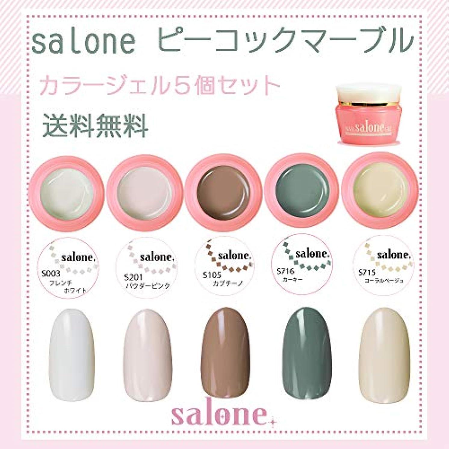 こしょうソブリケットこっそり【送料無料 日本製】Salone ピーコックマーブル カラージェル5個セット ネイルのマストデザイン、ピーコックマーブルカラー