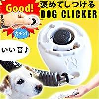 ペット用しつけクリッカー 犬 訓練 カチッ!!♪いい事をした合図に!!♪
