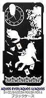 sslink SH-02J/DM-01J/SHV37/SH-M04/SH-M04-A/AQUOS L/AQUOS L2 ブラック ハードケース Alice in wonderland アリス 猫 トランプ カバー ジャケット スマートフォン スマホケース docomo au 楽天モバイル UQmobile