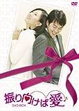 振り向けば愛 DVD-BOX[DVD]