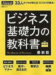 ビジネス基礎力の教科書 最新版 (日経BPムック スキルアップシリーズ)