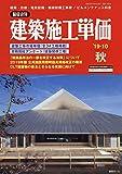 建築施工単価 2019年 10 月号 [雑誌] 画像