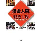 """〈借金人間〉製造工場――""""負債""""の政治経済学"""