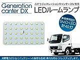 ジェネレーションキャンターDX LED ルームランプ 40LED 三菱ふそう 24V/トラックパーツ